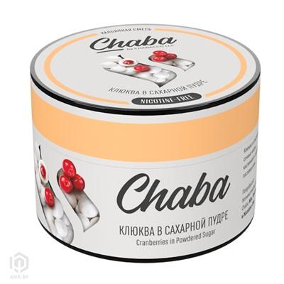 Купить Chaba 50 г Клюква в сахарной пудре без никотина за 8,49 в магазине Кальянная Республика
