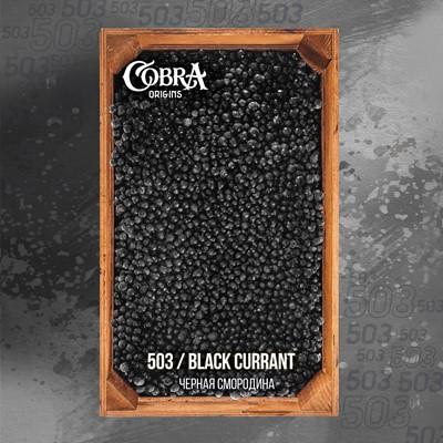 Купить Кальянная смесь Cobra Origins 50гр Черная смородина за 9,00 в магазине Кальянная Республика