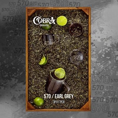 Купить Кальянная смесь Cobra Origins 50гр Эрл грей за 9,00 в магазине Кальянная Республика
