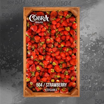 Купить Кальянная смесь Cobra Origins 50гр Клубника за 9,00 в магазине Кальянная Республика