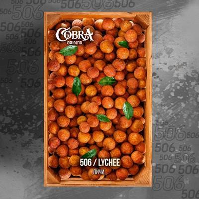 Купить Кальянная смесь Cobra Origins 50гр Личи за 9,00 в магазине Кальянная Республика