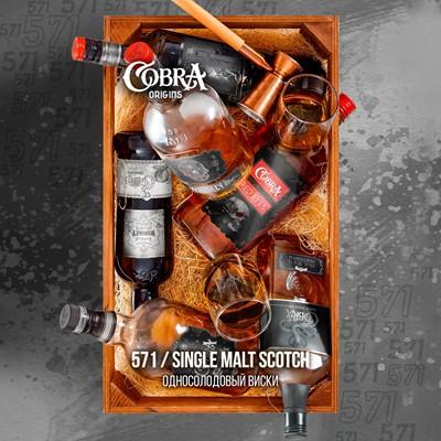 Купить Кальянная смесь Cobra Origins 50гр Односолодовый виски за 8,90 в магазине Кальянная Республика